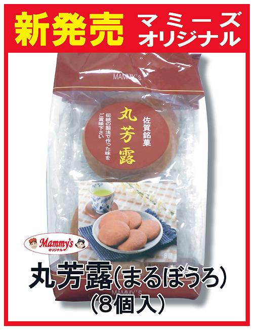 mammy's オリジナル丸芳露
