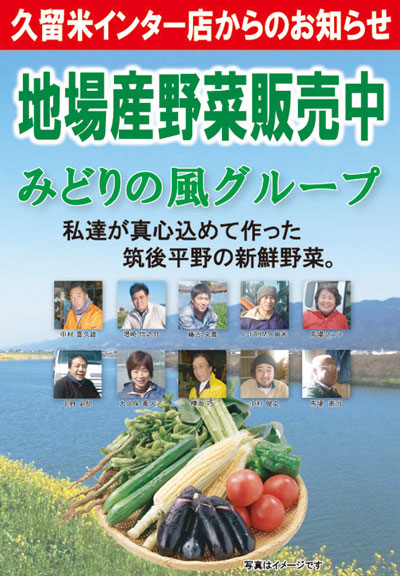久留米インター店にて地場産野菜販売中